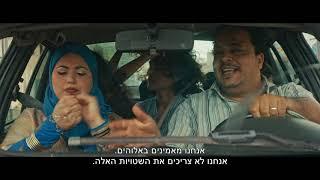 בלוז ערבי (2019) Arab Blues