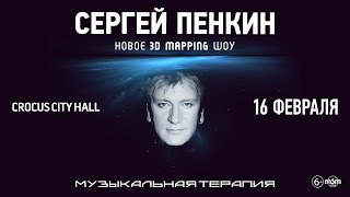Сергей Пенкин / Crocus City Hall / 16 февраля 2018 г.
