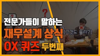 [맛간금융] 현직재무설계가 말하는 재무설계 기본상식 (ox퀴즈)_2탄