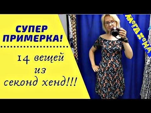 видео: СЕКОНД ХЕНД/ ВЛОГ ИЗ ПРИМЕРОЧНОЙ!/Одежда Секонд Хенд из МЕГА ХЕНД