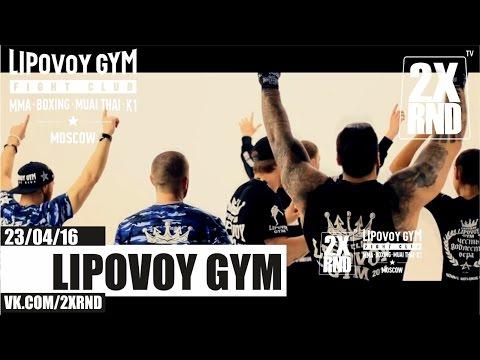 2X RND LIPOVOY GYM ( Александр Липовой и КО )