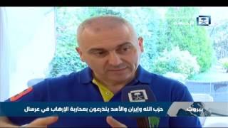 حزب الله وإيران والأسد يتذرعون بمحاربة الإرهاب في عرسال