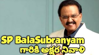 గాన గంధర్వుడికి అక్షర నీరాజనం    Tribute To SP Bala Subranyam