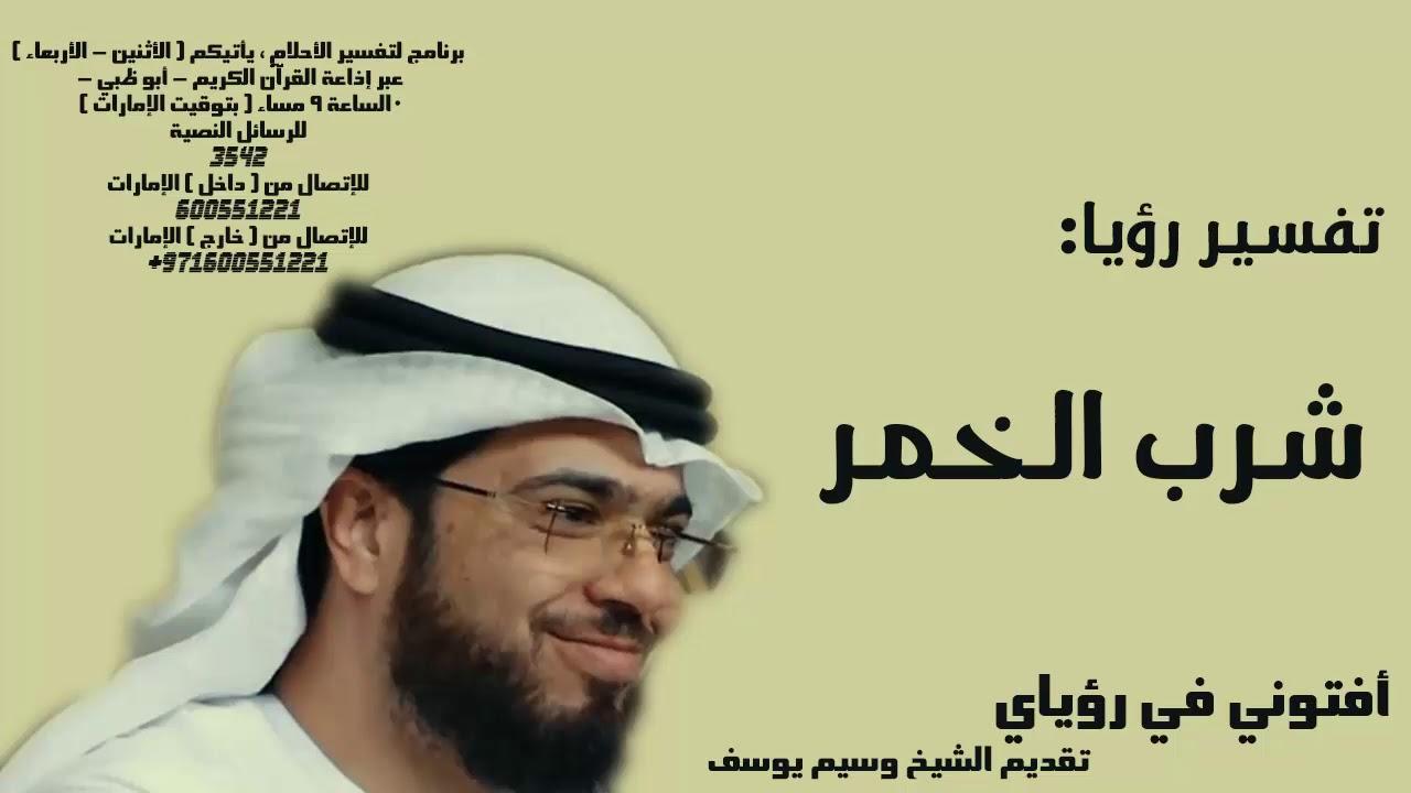 رؤيا شرب الخمر تفسير الأحلام الشيخ وسيم يوسف Waseem Yousef Youtube