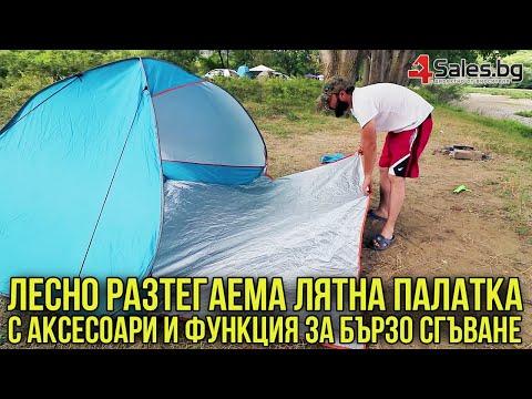 Саморазгъваща се лятна двуместна палатка за плаж или къмпинг PALAT5 10