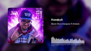 Каефуй — Black Mirror Designer ft Kolade