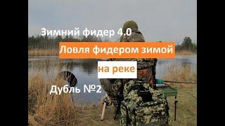 Зимний фидер 4.0. ЛОВЛЯ ФИДЕРОМ ЗИМОЙ НА РЕКЕ! Дубль №2!