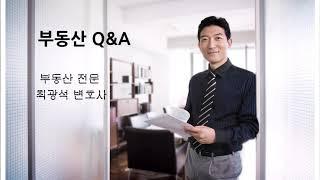 [부동산Q&A] 매수인의 귀책사유로 아파트 매매…