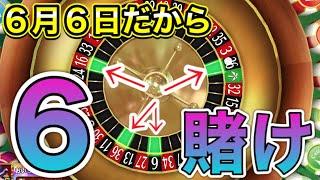 【カジプロ】6月6日だから6賭けしたらエグかったwww