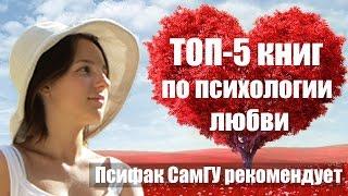ТОП-5 книг по психологии любви    Псифак СамГУ рекомендует