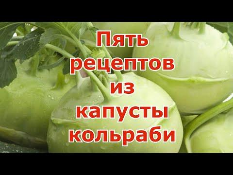 Кольраби в мультиварке рецепты