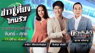 Live : ข่าวเที่ยงไทยรัฐ 3 มิ.ย. 64