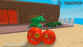 РОБЛОКС против РАСТЕНИЙ Roblox Plants vs Zombies приключения мульт героя ЗОМБИ Игра как мультик 2 ча