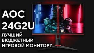 aOC 24G2U - возможно лучший бюджетный игровой монитор на данный момент!