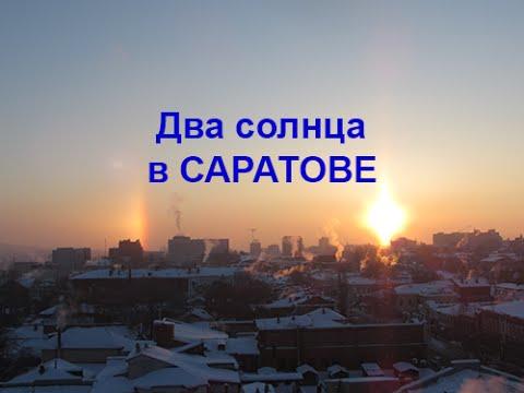 Два солнца над Саратовом