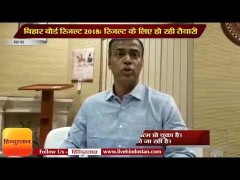 Bihar board Result 2018 II BSEB II Bihar board chairman said Preparations of result are going on IId