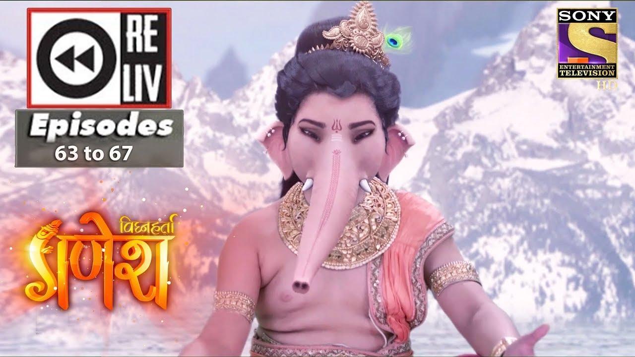 Weekly Reliv | Vighnaharta Ganesha | 20th Nov to 24th Nov 2017 | Episode 63  to 67