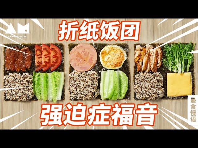 这辈子没做过这么简单的饭团How to make delicious and simple Folded rice sandwich丨曼食慢语