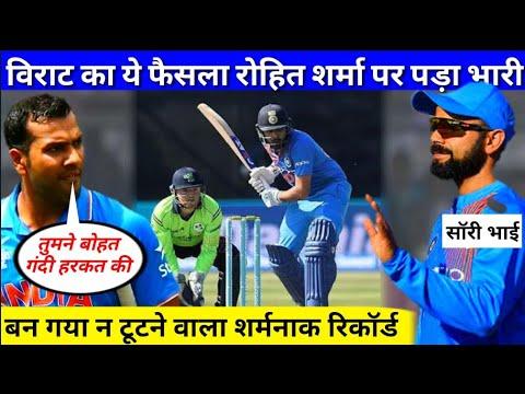 india vs ireland 2nd t20 : virat kohli का ये फैसला rohit sharma पर पड़ा भारी, बन गया शर्मनाक रिकॉर्ड