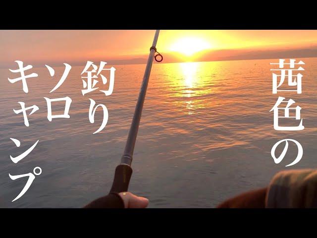 【1/2】三浦半島ソロキャンプ!釣りはド素人です!