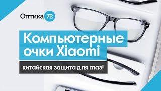 Обзор на компьютерные очки Xiaomi