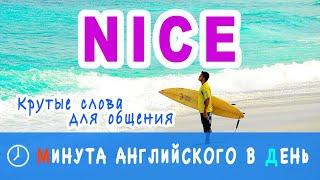 NICE - учим английский язык онлайн, разговорные фразы и слова, говори по английски как носитель
