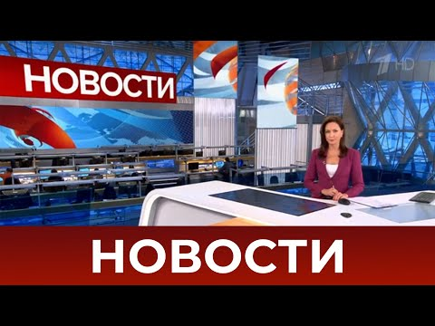 Выпуск новостей в 15:00 от 15.10.2020 - Видео онлайн