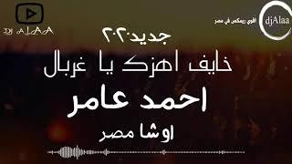 خايف اهزك يا غربال احمد عامر ونجم محمد اوشا 2020