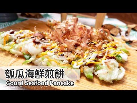 用點心做點心A-20210927 瓠瓜海鮮煎餅