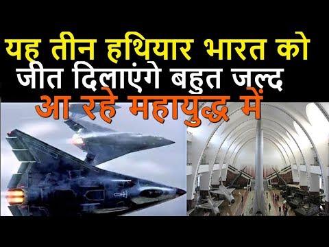 भारत जीतेगा महायुद्ध इन तीन हत्यारों के मदद से  ||  कौन से हैं भारत के 3 GAME CHANGER हथियार