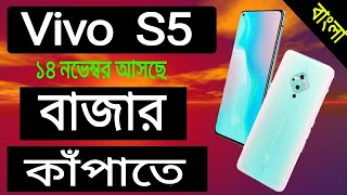 Vivo S5 First Look Confirmed Launched date, Vivo s5 Price in India.Vivo s5 Full Specification bangla
