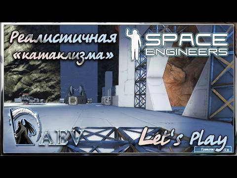 Space Engineers - Заводик ► Реал  катаклизма :)► ч.07