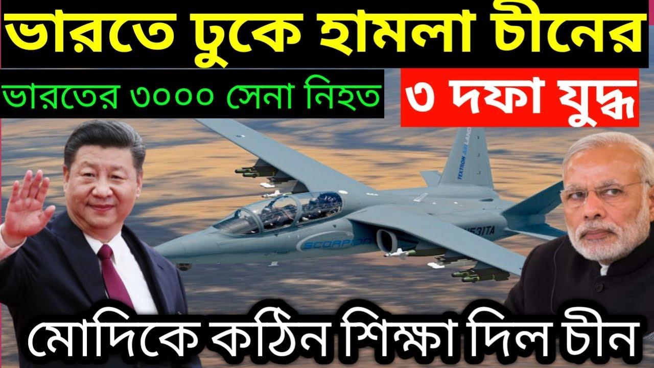 আন্তর্জাতিক সংবাদ 📺BBC আন্তর্জাতিক খবর antorjatik sambad বিশ্ব সংবাদ bangla news
