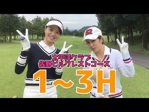 栃木で二人で女子ゴルフ!池ポチャもあります。【太平洋クラブ佐野ヒルクレスト】[1-3H] 三枝こころ&あい