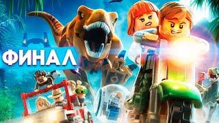 Lego Jurassic World Прохождение на русском ФИНАЛ МИР ЮРСКОГО ПЕРИОДА(https://www.youtube.com/user/WolfGamesChannel1 - канал летсплейра НАМБА ВАН НА РУСИ Конфигурация компа в описании канала. http://itsg...., 2015-06-13T14:02:42.000Z)