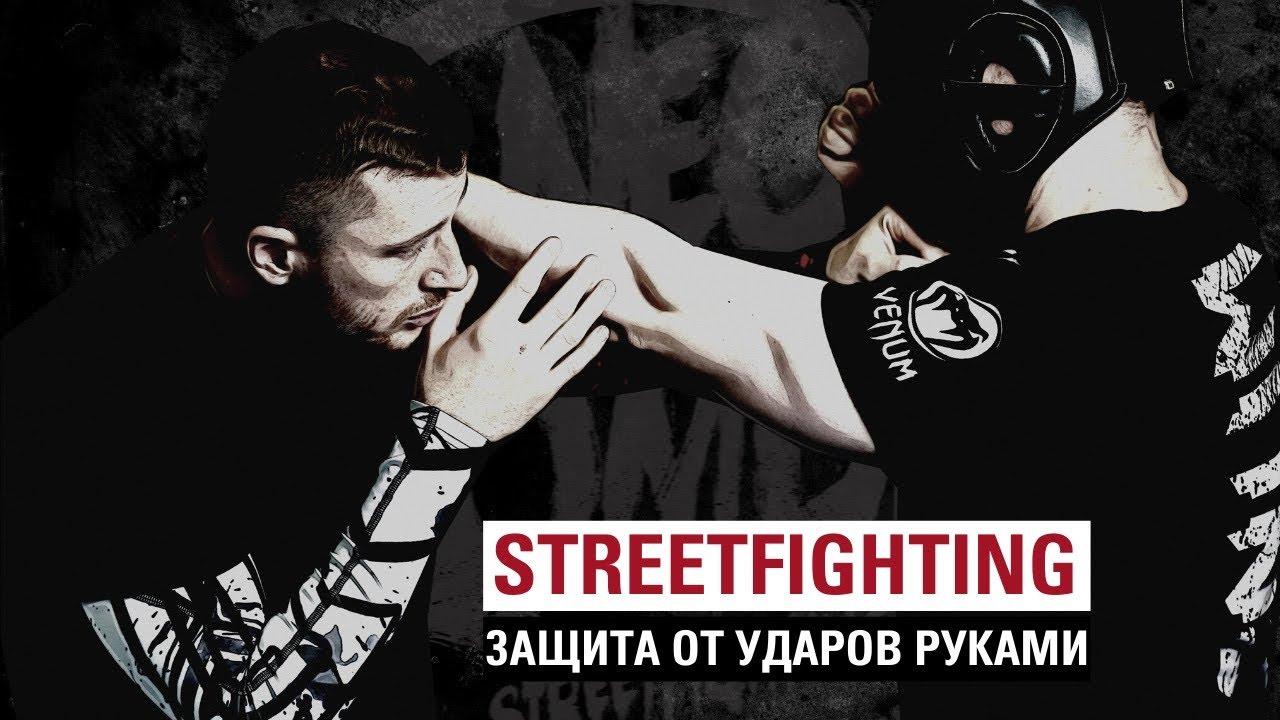 Искусство уличного боя: базовые защиты от ударов руками