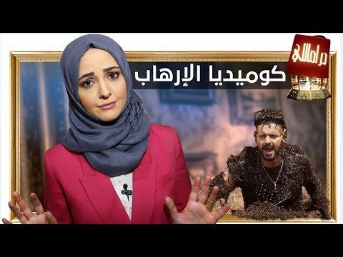 مقالب الإرهاب.. كوميديا العالم العربي!