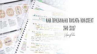 Как правильно писать конспект|ЗНО 2017