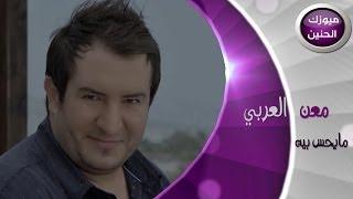 Download Video معن العربي - ما يحس بيه (فيديو كليب) | 2013 MP3 3GP MP4