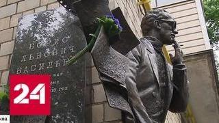 В Москве открыли памятную доску писателю Борису Васильеву - Россия 24
