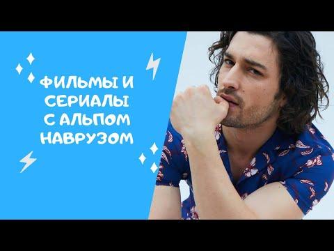 Фильмы и сериалы с Альпом Наврузом