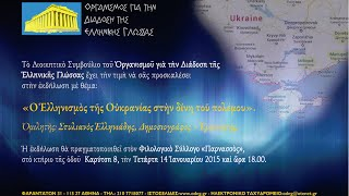 Ο ελληνισμός  της Ουκρανίας στην δίνη του πολέμου