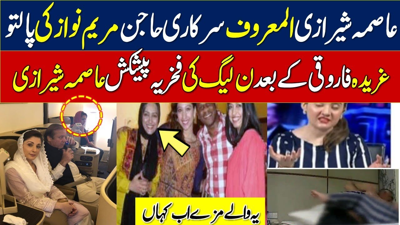 Asma Shirazi  Top Trending on Twitter but why..? || asma shirazi latest show  || Pakistan News