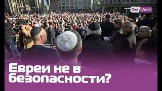 «Евреи не чувствуют себя в безопасности». Нападение на раввина в Мюнхене