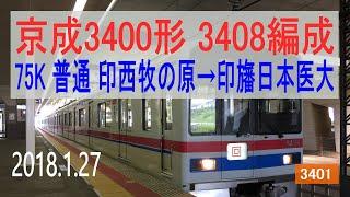 北総鉄道 京成3400形 3408F 印西牧の原~印旛日本医大
