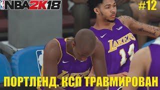 NBA 2K18 Прохождение Карьеры Игрока #12 (Портленд)