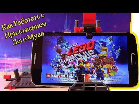Лего Муви Обзор Приложения Lego movie maker