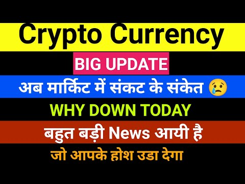🔴 Verry Imp 🚨  Why Crypto Market Going Down Today | Which Crypto To Invest