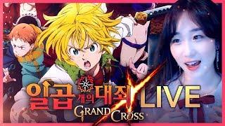 [일곱개의대죄]섬멸의날 개최! /188,000++/688만원 과금/Seven Deadly Sins Grand Cross/グラクロ