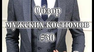 Обзор мужских костюмов троек #30